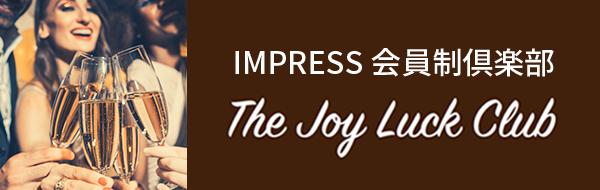 IMPRESS 会員制倶楽部 The Joy Luck Club